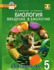 Введение в биологию 5 кл. Учебник